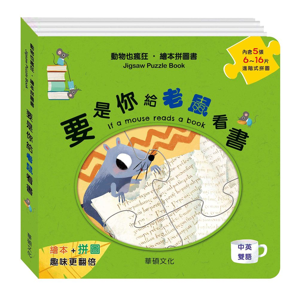 繪本拼圖書系列-要是你給老鼠看書