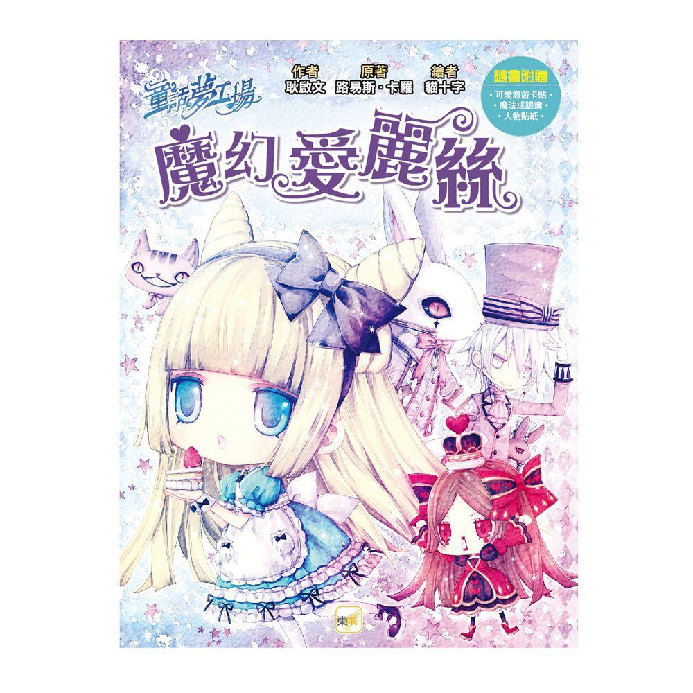 童話夢工場:魔幻愛麗絲(隨書附贈:悠遊卡貼、成語簿、人物貼紙)-8-12歲
