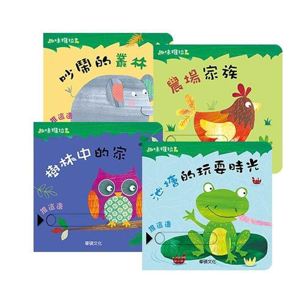 華碩文化 - 趣味推拉書系列(全套四本)-池塘的玩耍時光+樹林中的家+農場家族+吵鬧的叢林