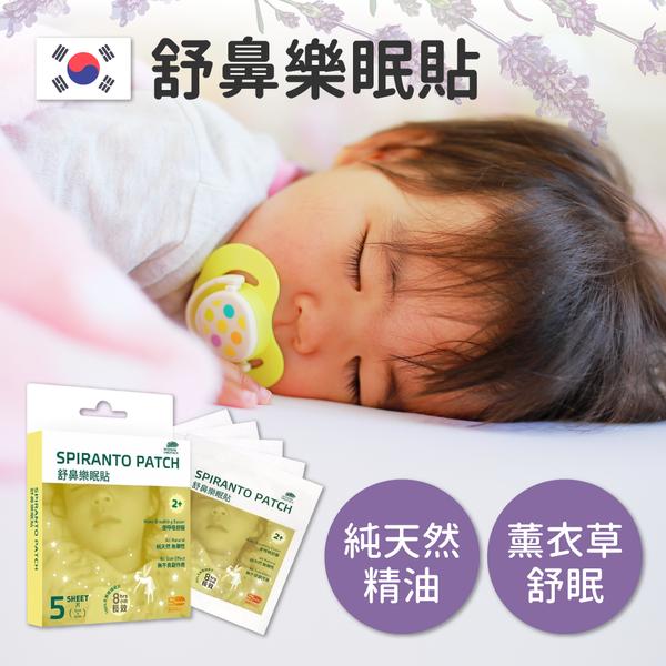 韓國原裝【舒鼻樂眠貼】天然精油成分,疏通鼻子好好睡!