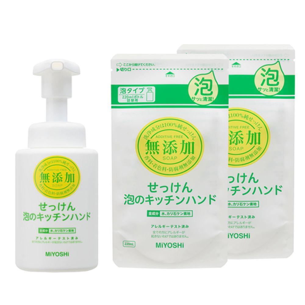 日本 MIYOSHI 無添加 - 廚房用泡沫洗手乳-1瓶+2補充包組-250ml+220ml*2