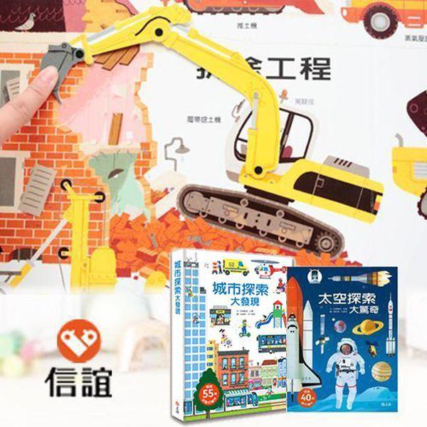 聖誕節拼了保證最低價↘↘【上誼文化】城市探索&陸海空交通工具遊戲書