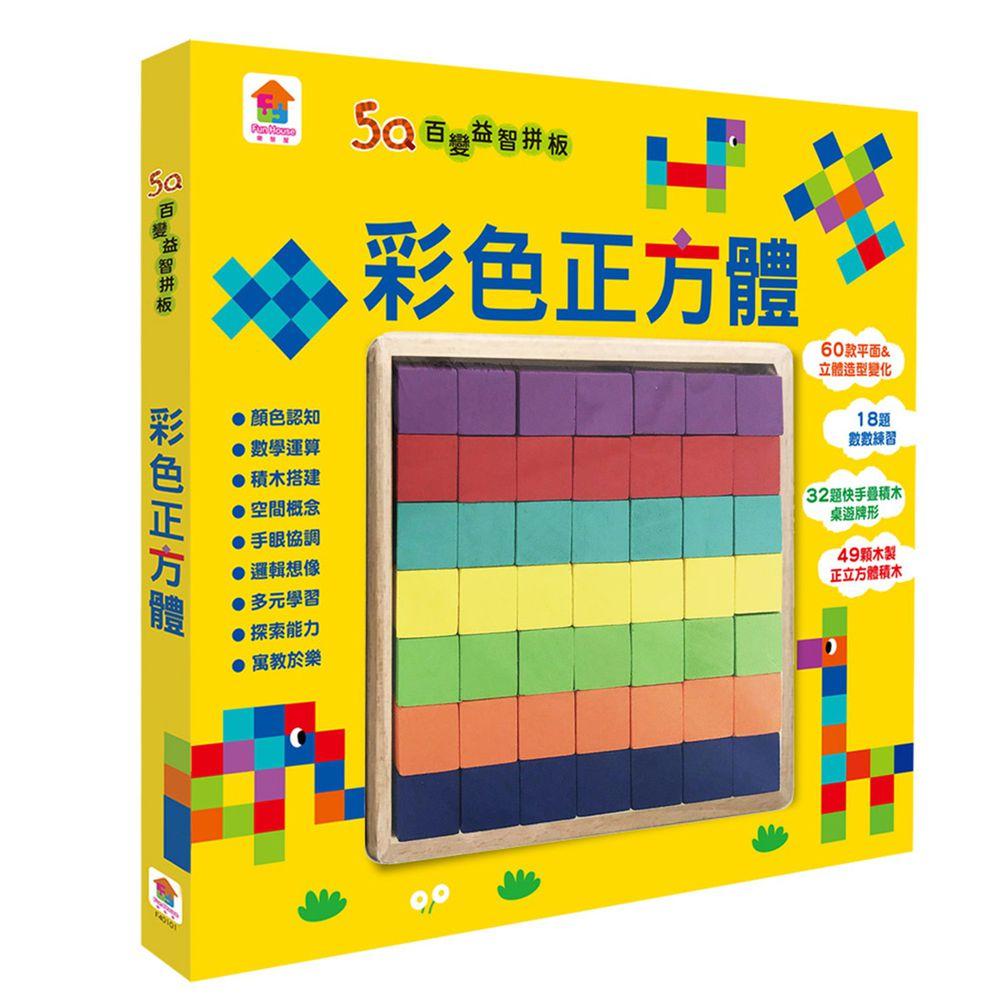 双美生活文創 - 5Q百變益智拼板:彩色正方體-49顆木製正方體積木+60款創意造型+18題數數練習+32題快手疊積木桌遊牌形