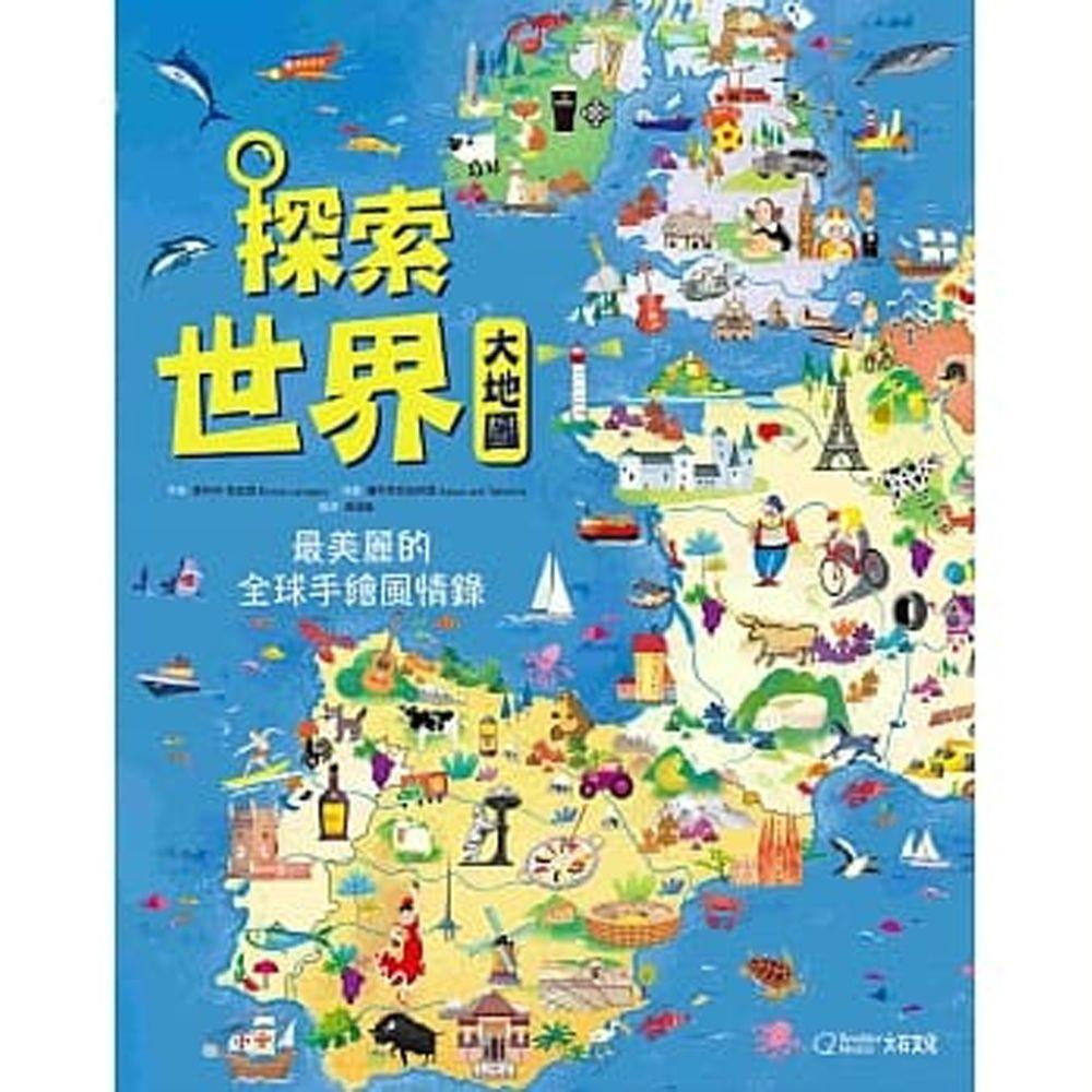 探索世界大地圖:最美麗的全球手繪風情錄 (精裝/ 136頁/全彩印刷)