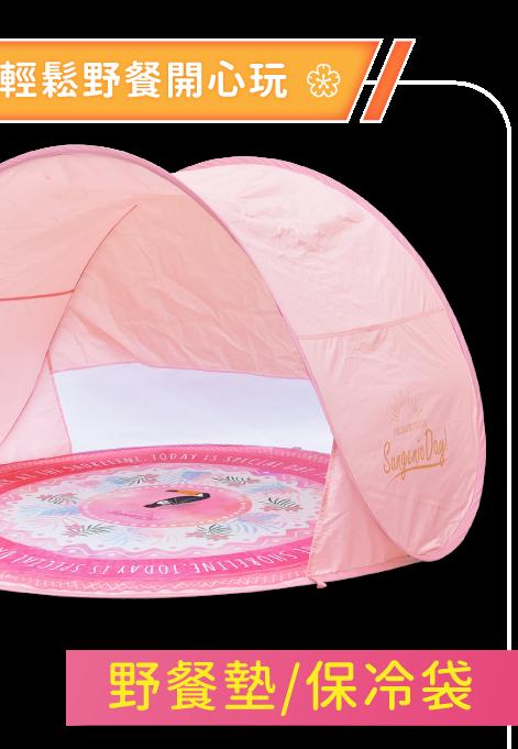 https://mamilove.com.tw/market/category/outdoor-picnic/picnic-use
