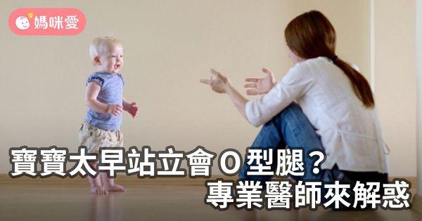 寶寶太早站立會O型腿?專業醫師來解惑