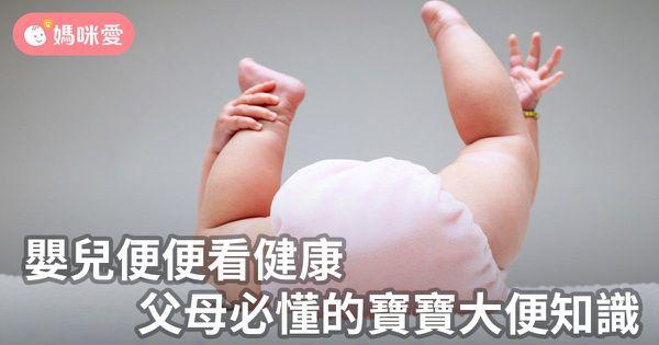 嬰兒便便看健康,父母必懂的寶寶大便知識