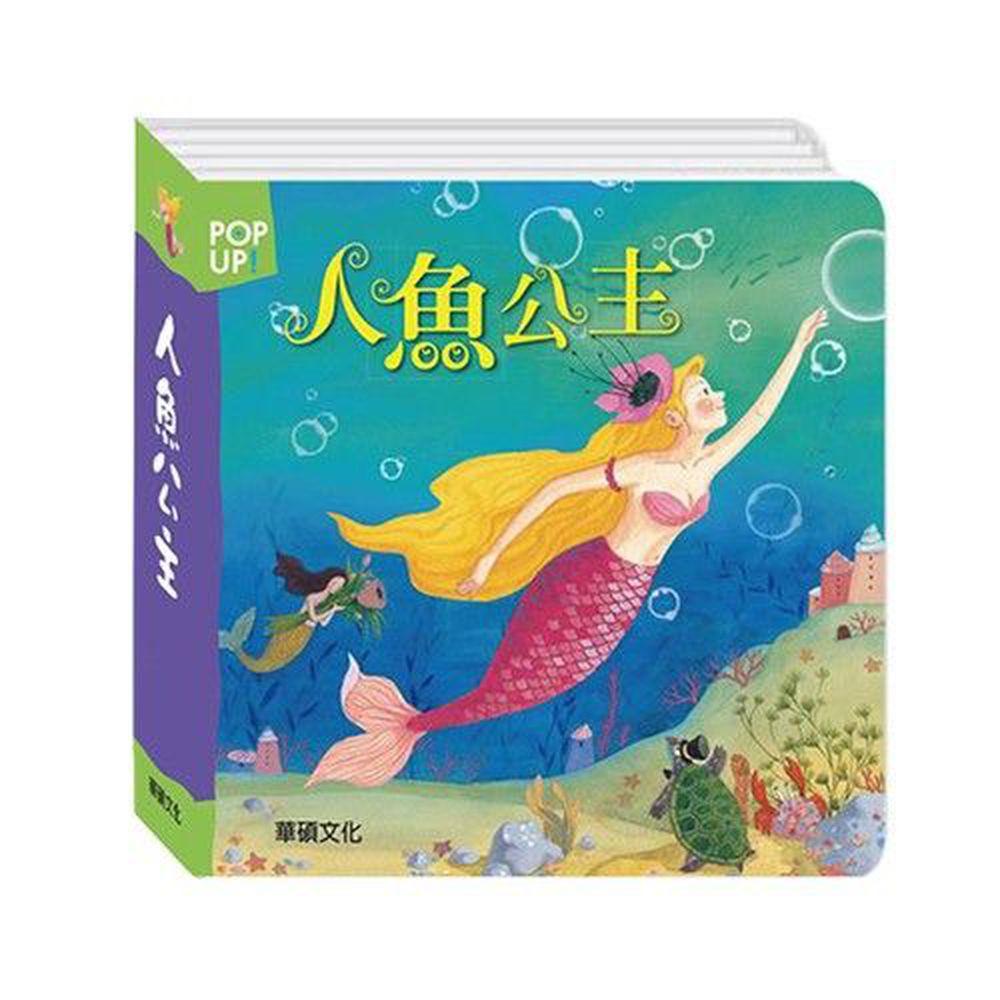 立體繪本世界童話-人魚公主