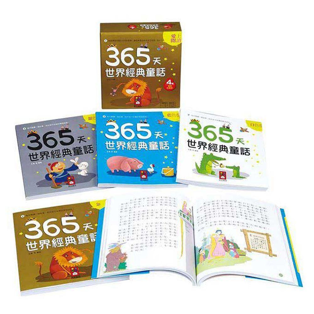 365天世界經典童話(一套四冊)