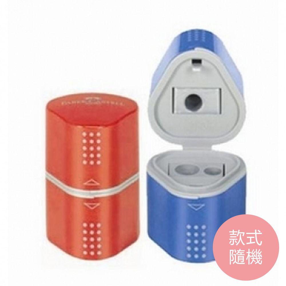 輝柏 FABER-CASTELL - 【新品】多功能削筆器-紅/藍顏色隨機一款