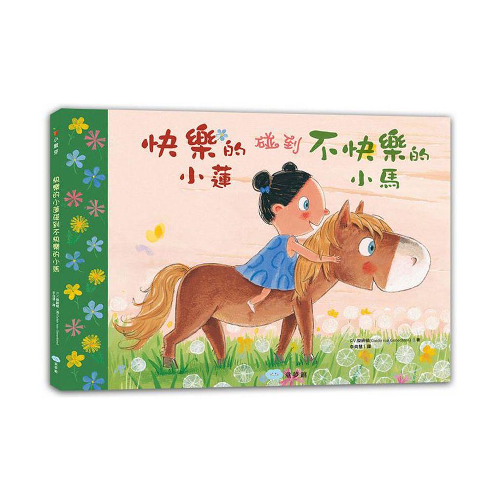快樂的小蓮碰到不快樂的小馬