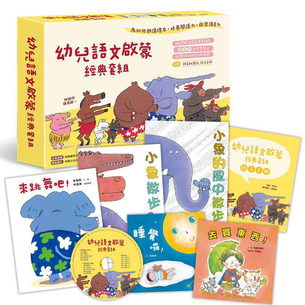 幼兒語文啟蒙經典套組(5書+國臺語朗讀CD+親子手冊)