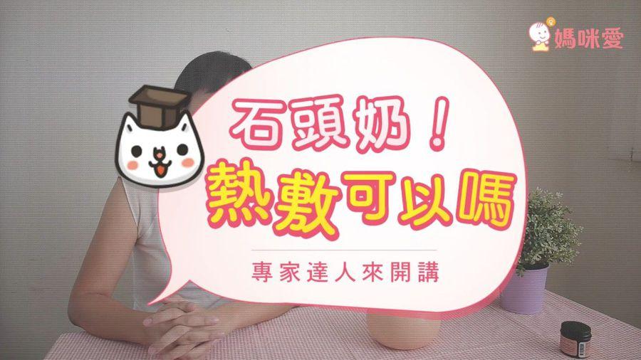 【母乳媽咪必學】石頭奶千萬別熱敷!泌乳諮詢師教你正確處理!