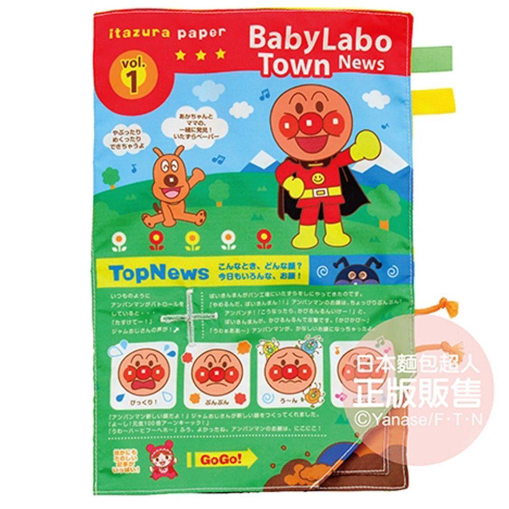 麵包超人 - 唦唦作響嬰兒遊戲紙-6個月