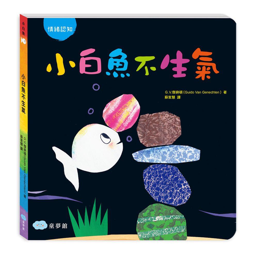 小白魚不生氣(情緒認知)厚紙書