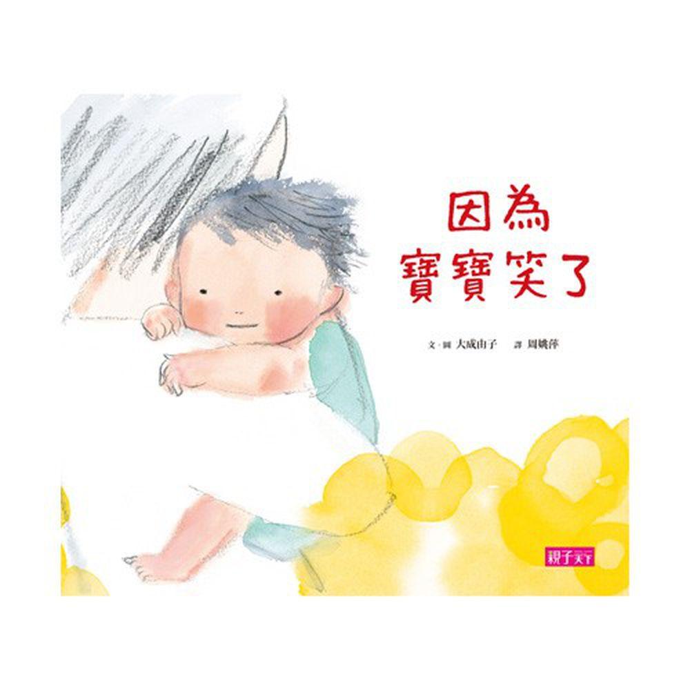 讓寶寶認識愛系列繪本-因為寶寶笑了