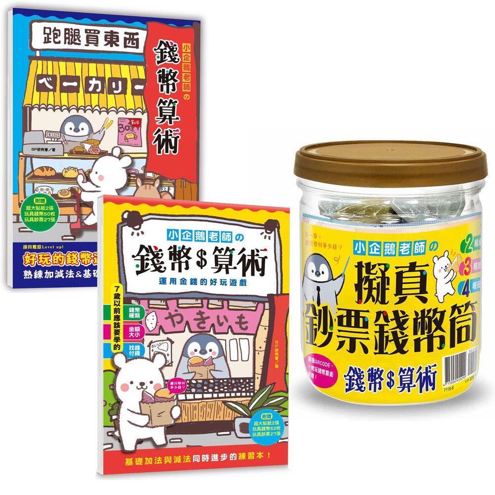 幼福文化 - 【合購組】小企鵝老師的錢幣算術-運用金錢的好玩遊戲+跑腿買東西+擬真鈔票錢幣筒
