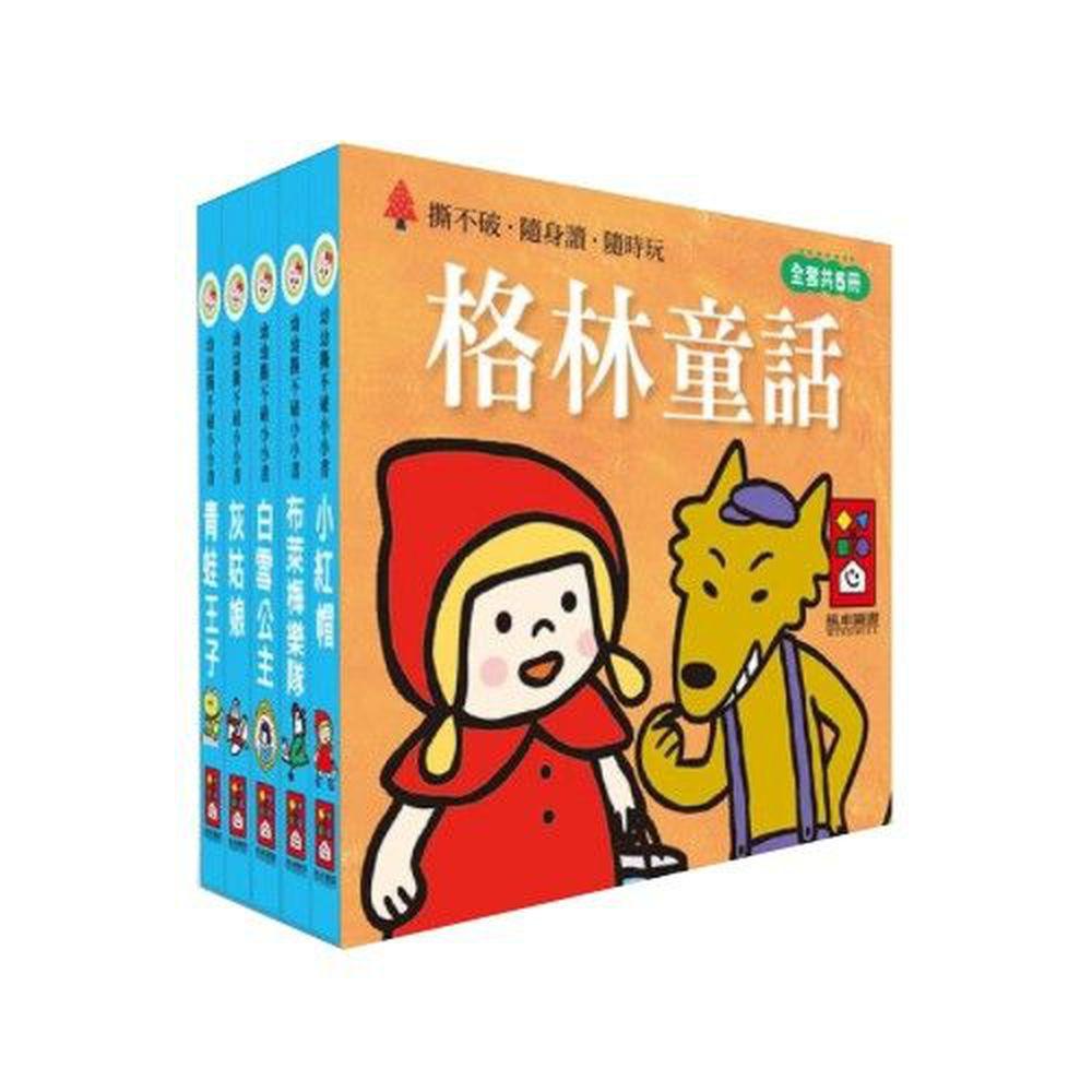 格林童話-幼幼撕不破小小書-五本小小書《青蛙王子》、《小紅帽》、《灰姑娘》、《布萊梅樂隊》、《白雪公主》