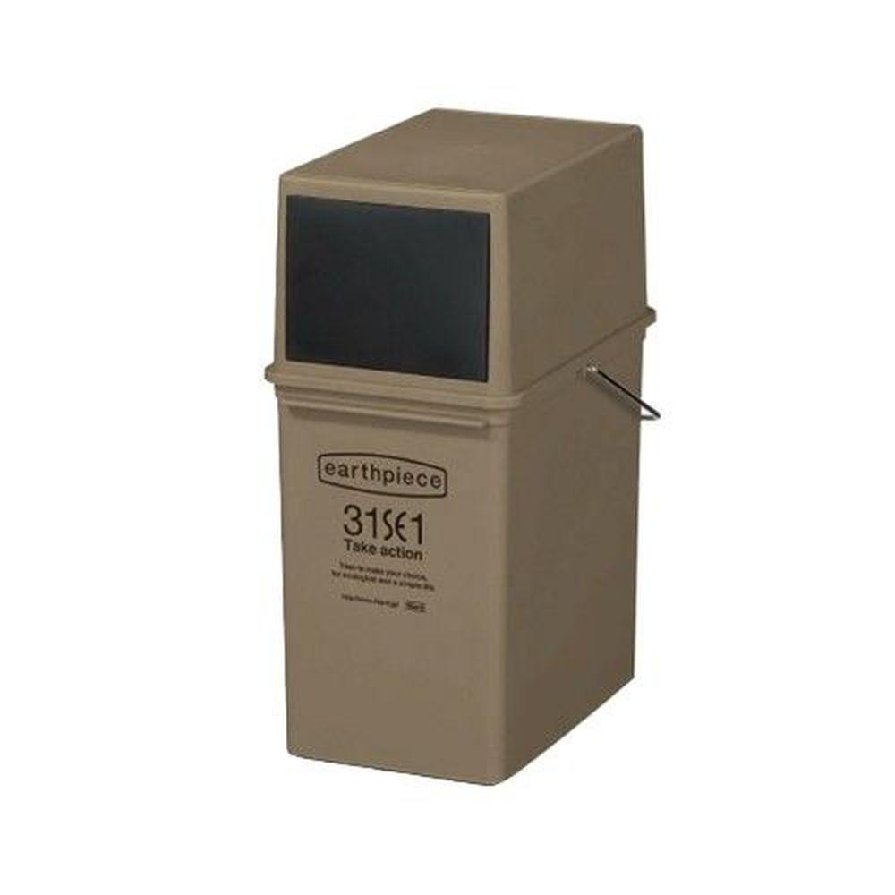 日本 LIKE IT - earthpiece 前開式可堆疊垃圾桶-深棕色-17L