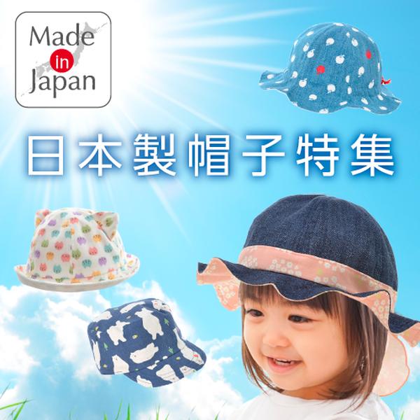 阿卡將本舖►防曬遮陽帽☀︎媽咪愛獨家販售!