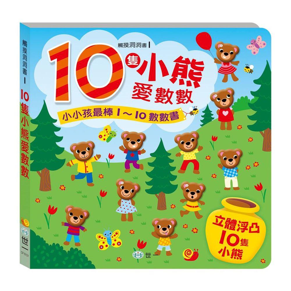 立體浮凸數數書:10隻小熊愛數數