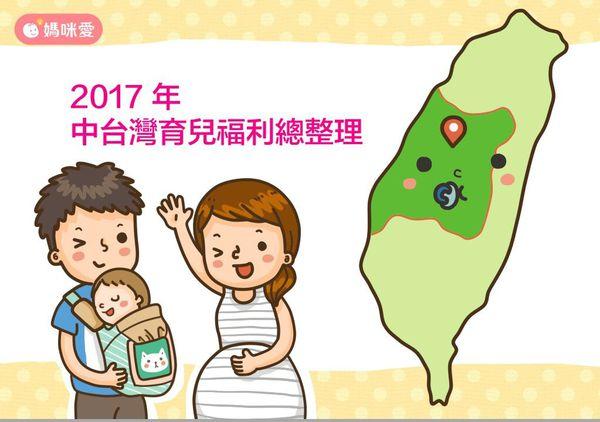2017 中台灣生育津貼、育兒津貼、托育補助等福利貼心總整理