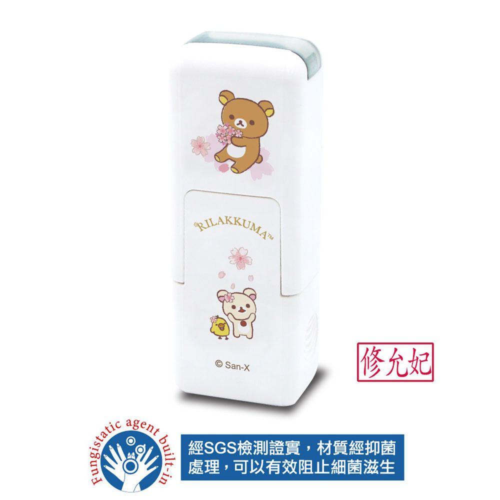 吉祥刻印 - 拉拉熊橡皮事務抗菌回墨印章-紅色墨-印面尺寸:0.5x1公分
