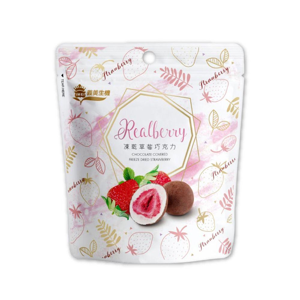 義美生機 - 草莓巧克力-45g/包