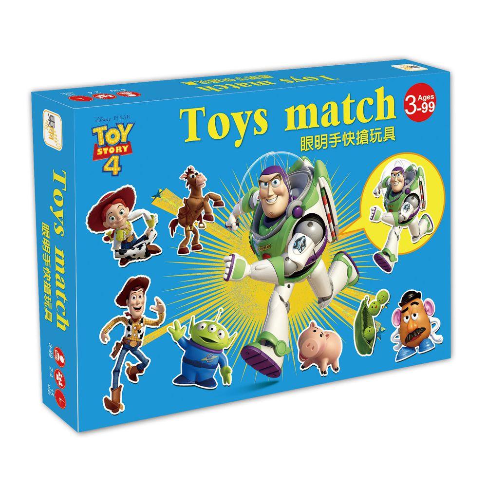東雨文化 - 眼明手快搶玩具-3歲以上