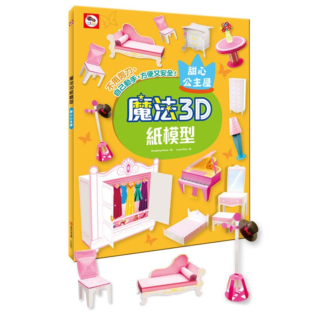 魔法3D紙模型:甜心公主屋-12款公主家具造型立體紙模型