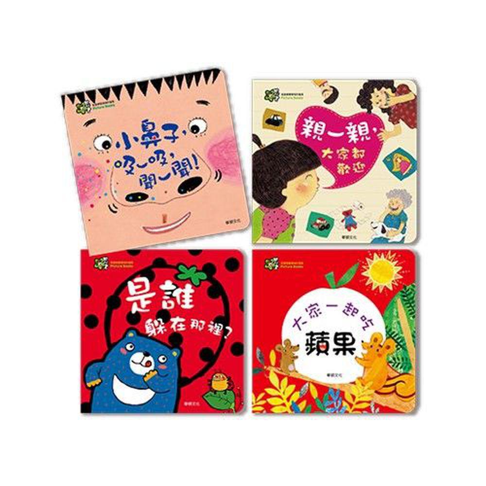 華碩文化 - 甜心書系列三【促進感覺領域的發展】-小鼻子,吸一吸,聞一聞!+親一親,大家都歡迎+是誰躲在那裡?+大家一起吃蘋果