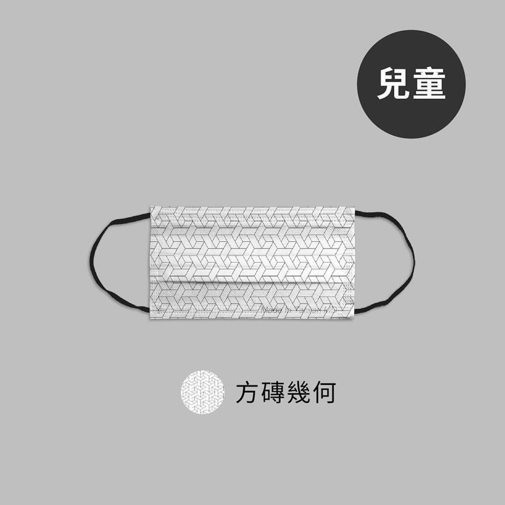 STYLEi 史戴利 - 時尚幾何系列-MIT&MD雙鋼印兒童口罩-方磚幾何-30入/盒