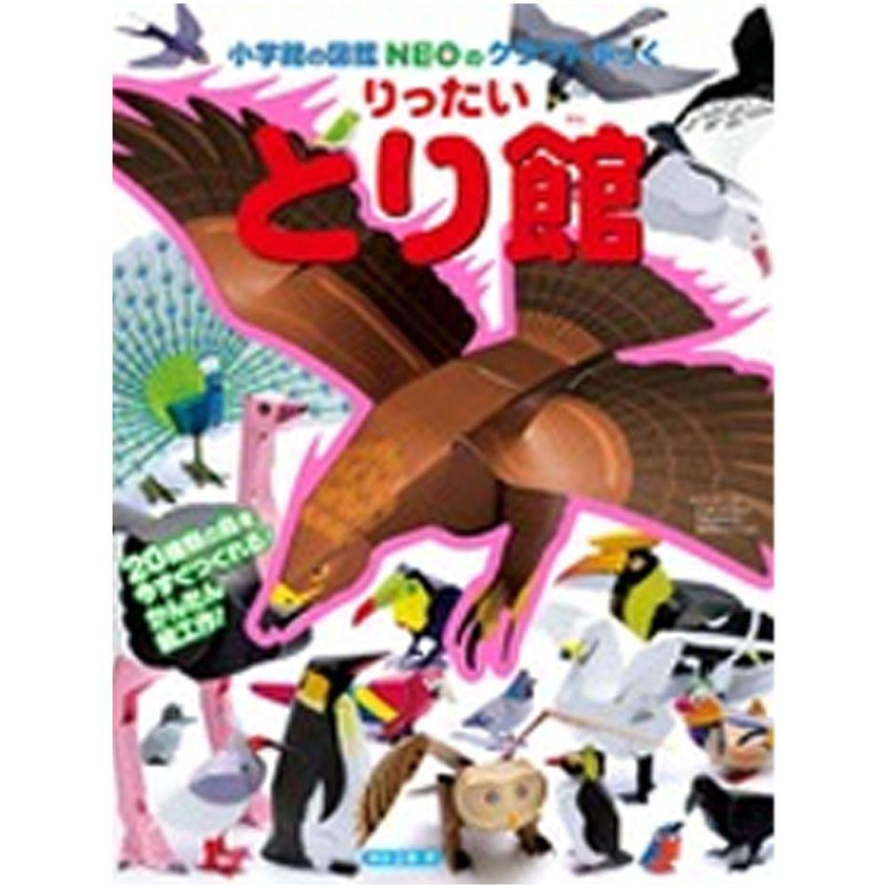 精緻寫實立體摺紙圖鑑-鳥類館-20種類