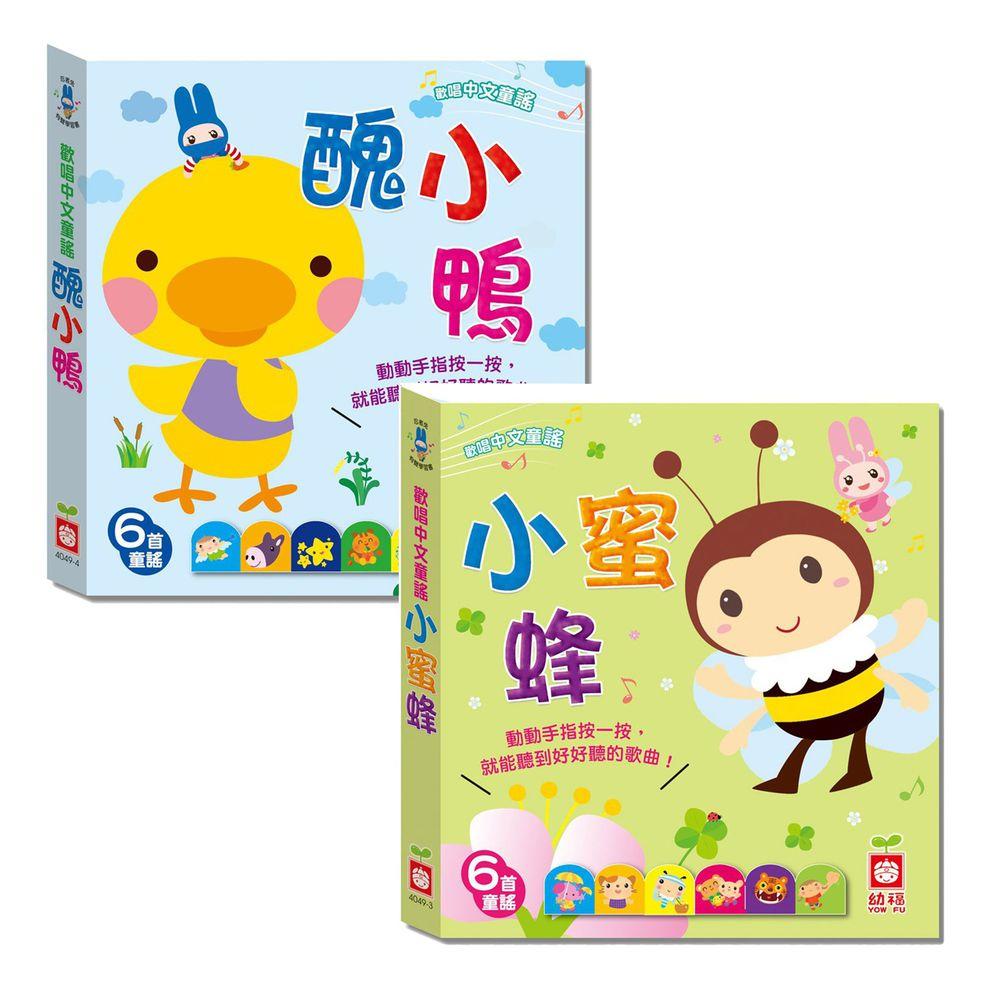 忍者兔歡唱中文童謠合購組-小蜜蜂+醜小鴨