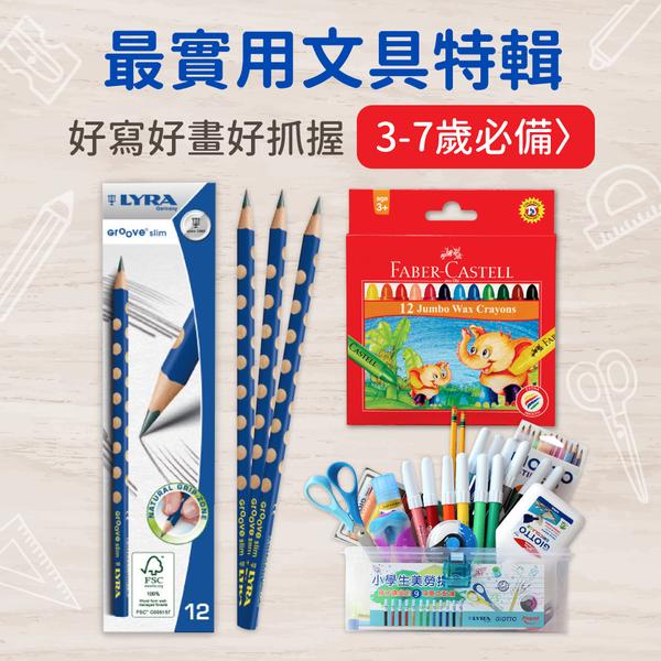 【居家學習必備文具】德國LYRA洞洞筆 / 安全剪刀 / 橡皮擦 / 色鉛筆蠟筆