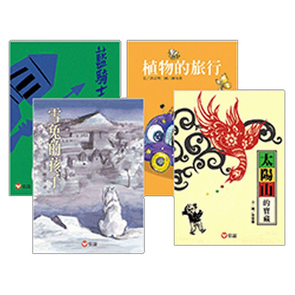 上誼文化 - 【好好讀.童話故事】藍騎士和白武士+雪兔的孩子+植物的旅行+太陽山的寶藏