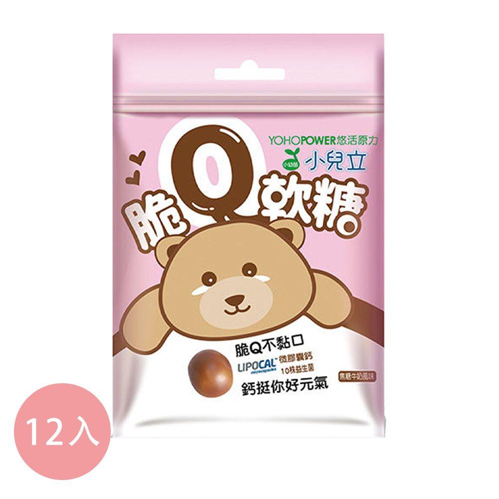 悠活原力 - 小兒立脆Q軟糖12入-8粒/包