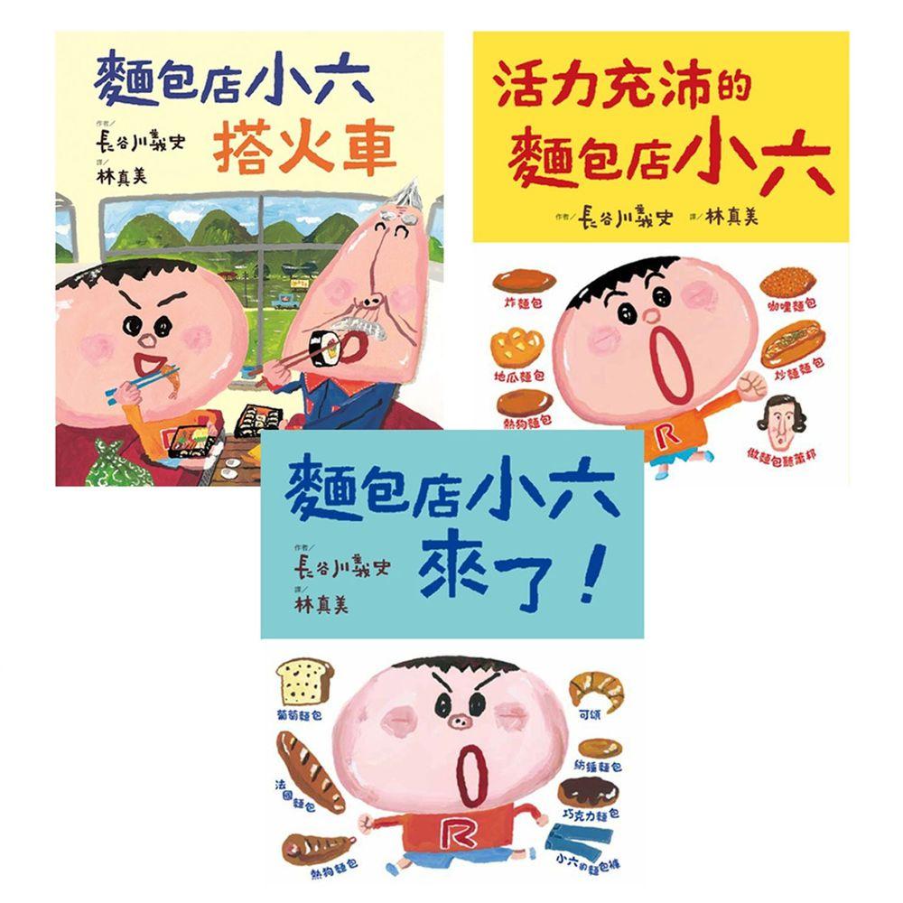 麵包店小六超人氣繪本(3冊)-精裝
