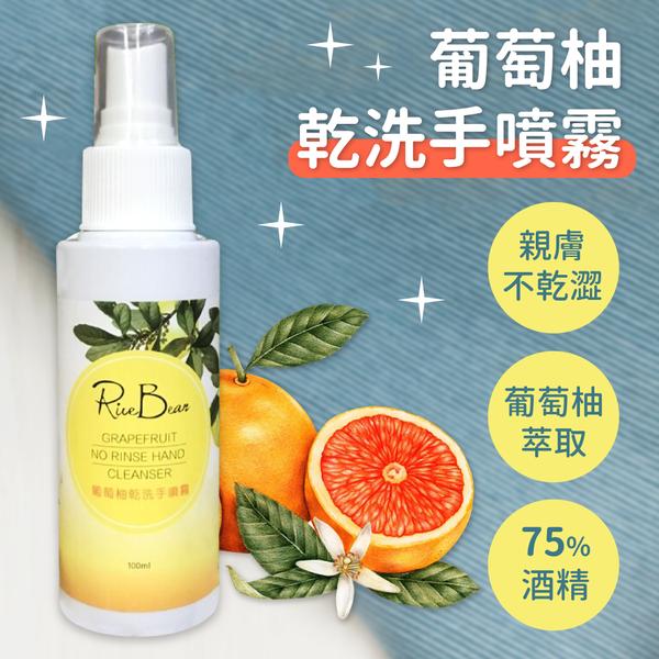 【米豆  葡萄柚乾洗手噴霧】外出清潔雙手,抑制細菌滋生!