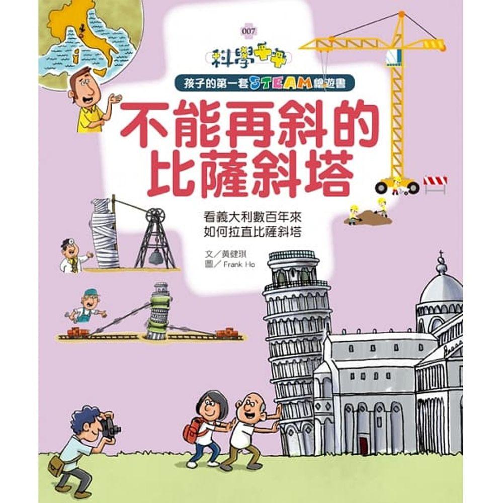 孩子的第一套STEAM繪遊書07 不能再斜的比薩斜塔:看義大利數百年來如何拉直比薩斜塔(108課綱課學素養最佳文本)
