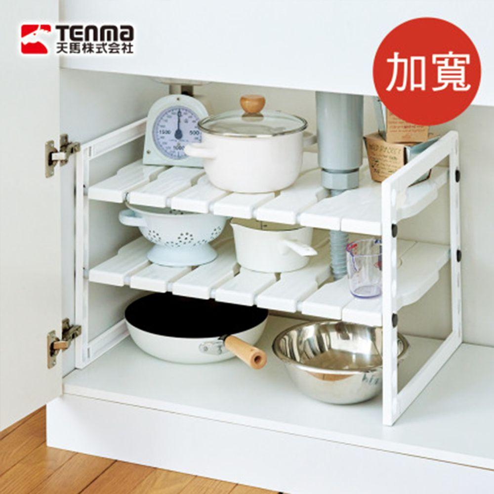 日本天馬 - 廚下水槽伸縮式收納層架(加寬型)