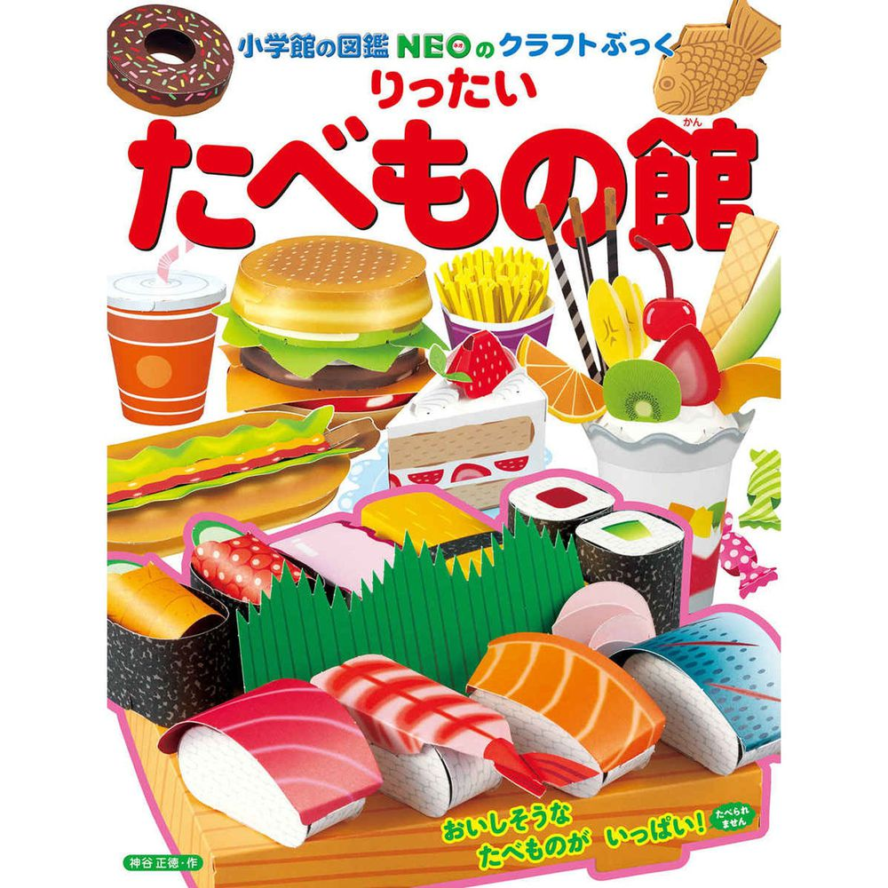 精緻寫實立體摺紙圖鑑-食物館-10種類