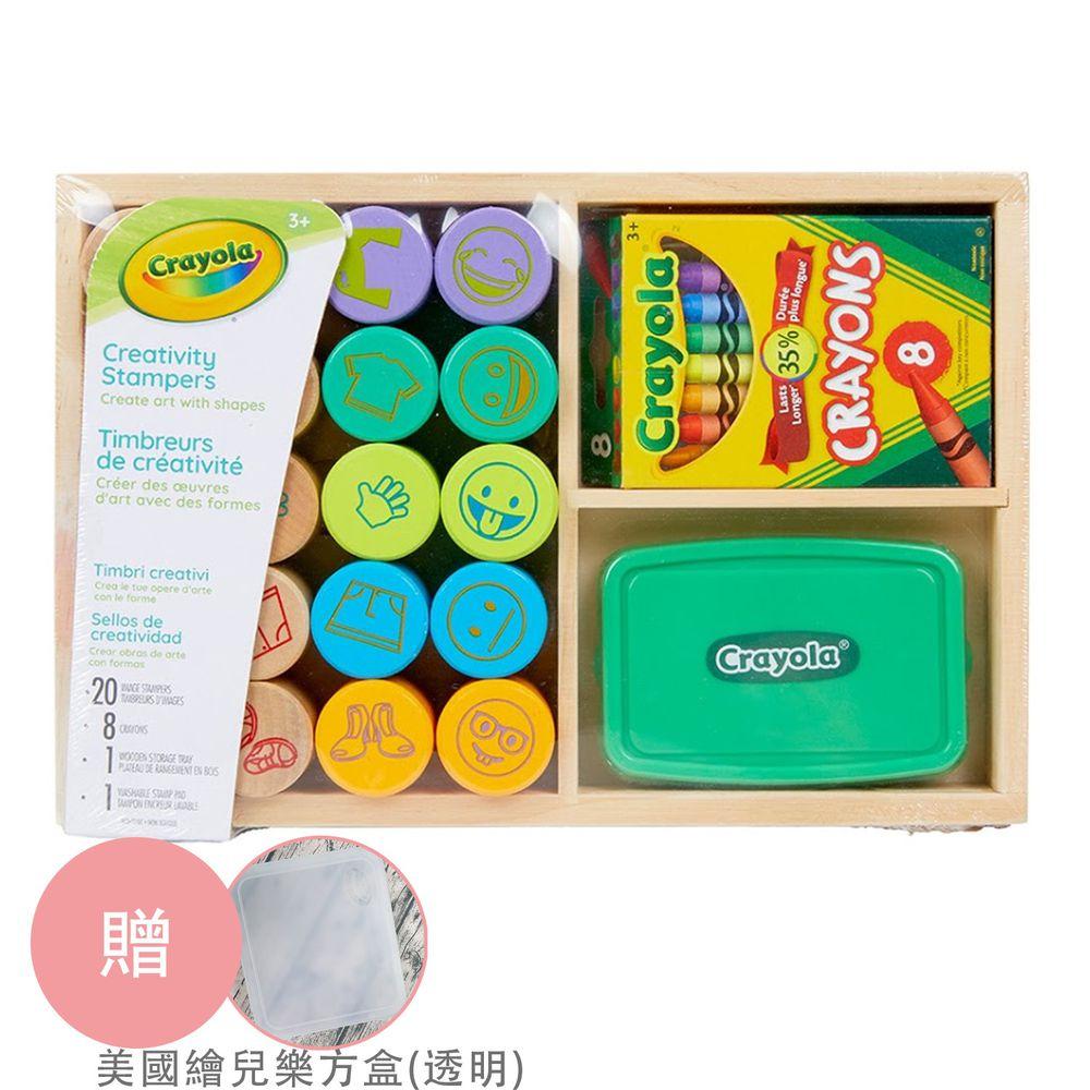 Crayola繪兒樂 - 早教創意啟蒙趣味蓋印組-【獨家送】美國繪兒樂方盒(透明)