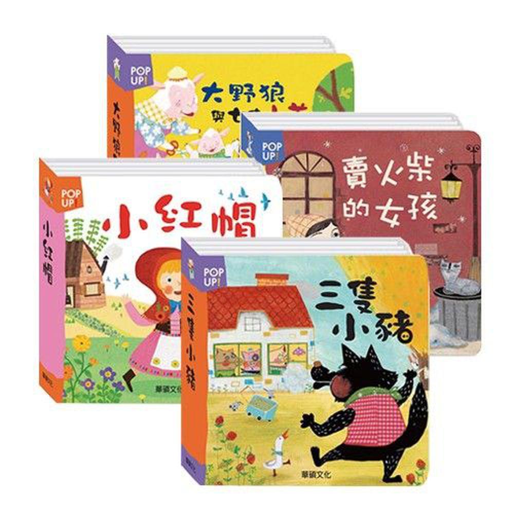 華碩文化 - 立體繪本套裝-【智慧與親情】4本盒裝組合-大野狼與七隻小羊、賣火柴的女孩、小紅帽、三隻小豬