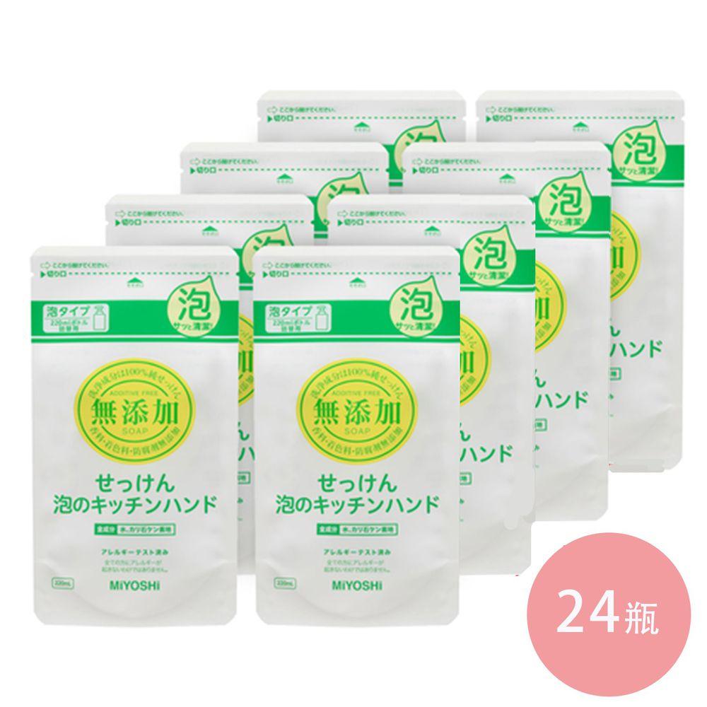日本 MIYOSHI 無添加 - 廚房用泡沫洗手乳-【箱購】補充包-220ml*24包