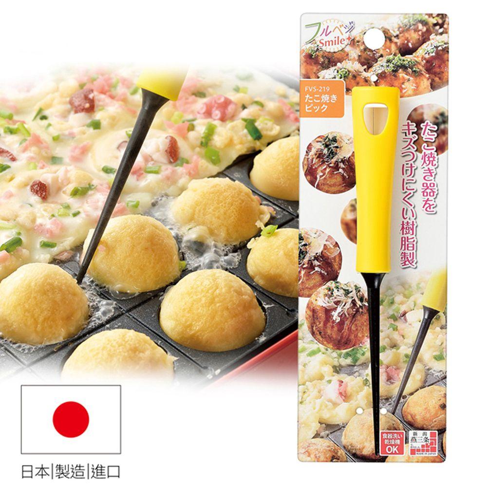 日本下村工業 Shimomura - 耐熱章魚燒叉具FVS-219