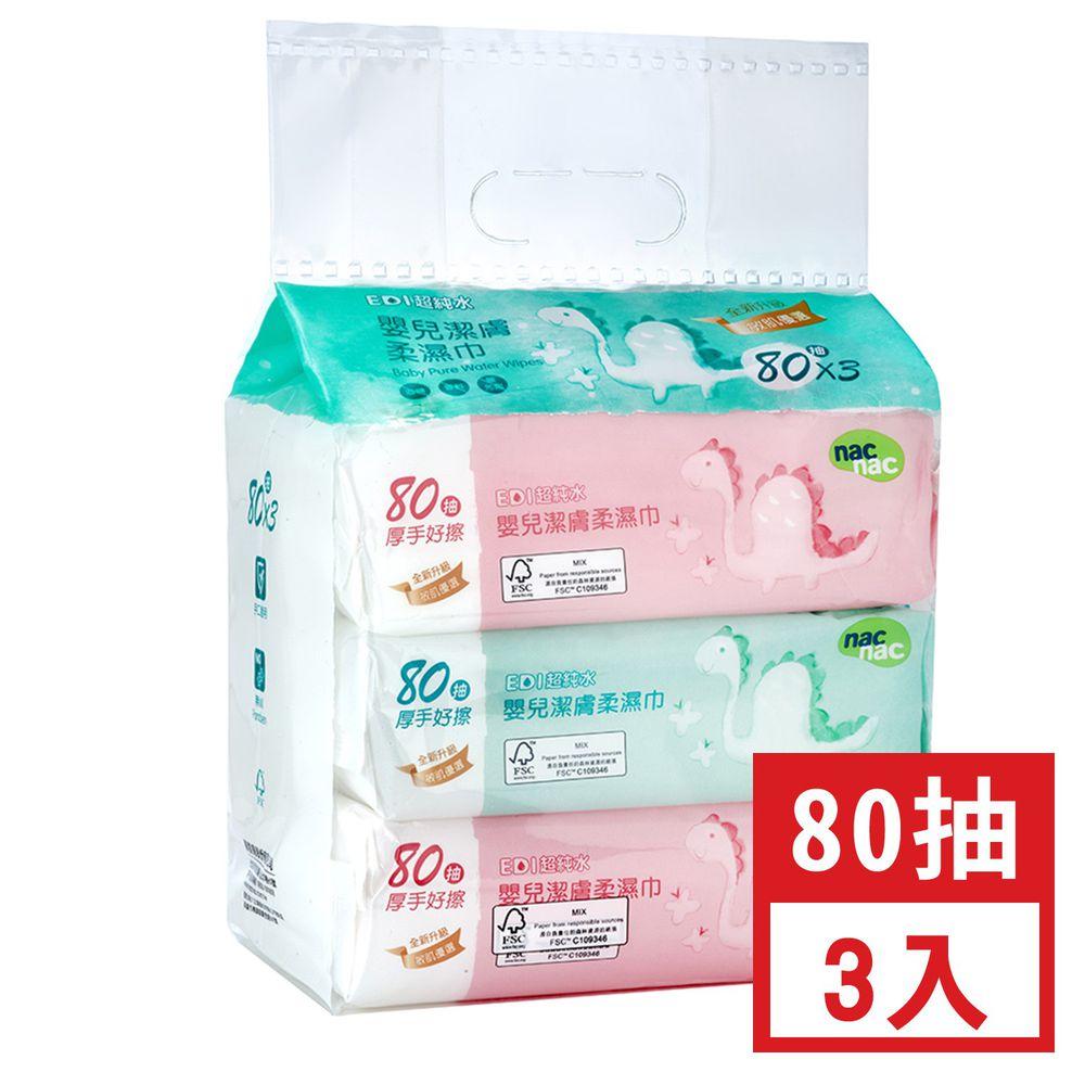 nac nac - 超純水濕巾+蓋(恐龍)-80抽/3入