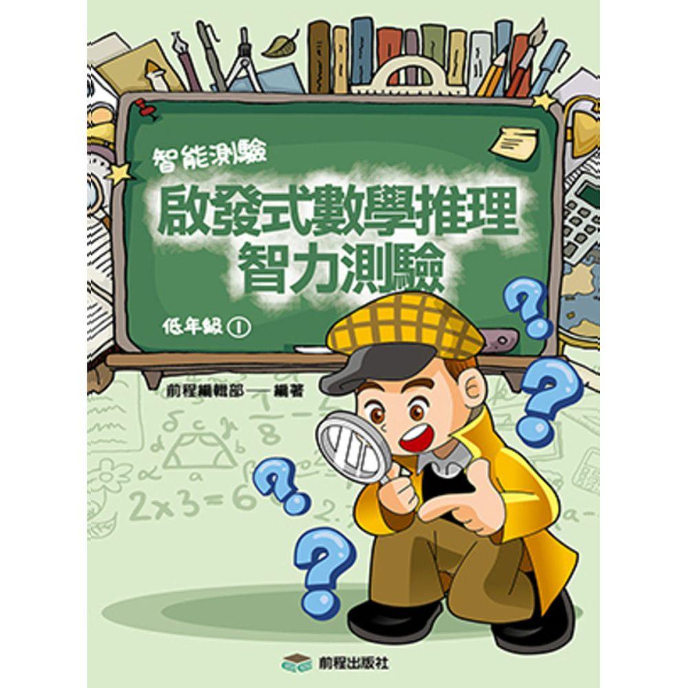 啟發式數學推理智力測驗-低年級(1)
