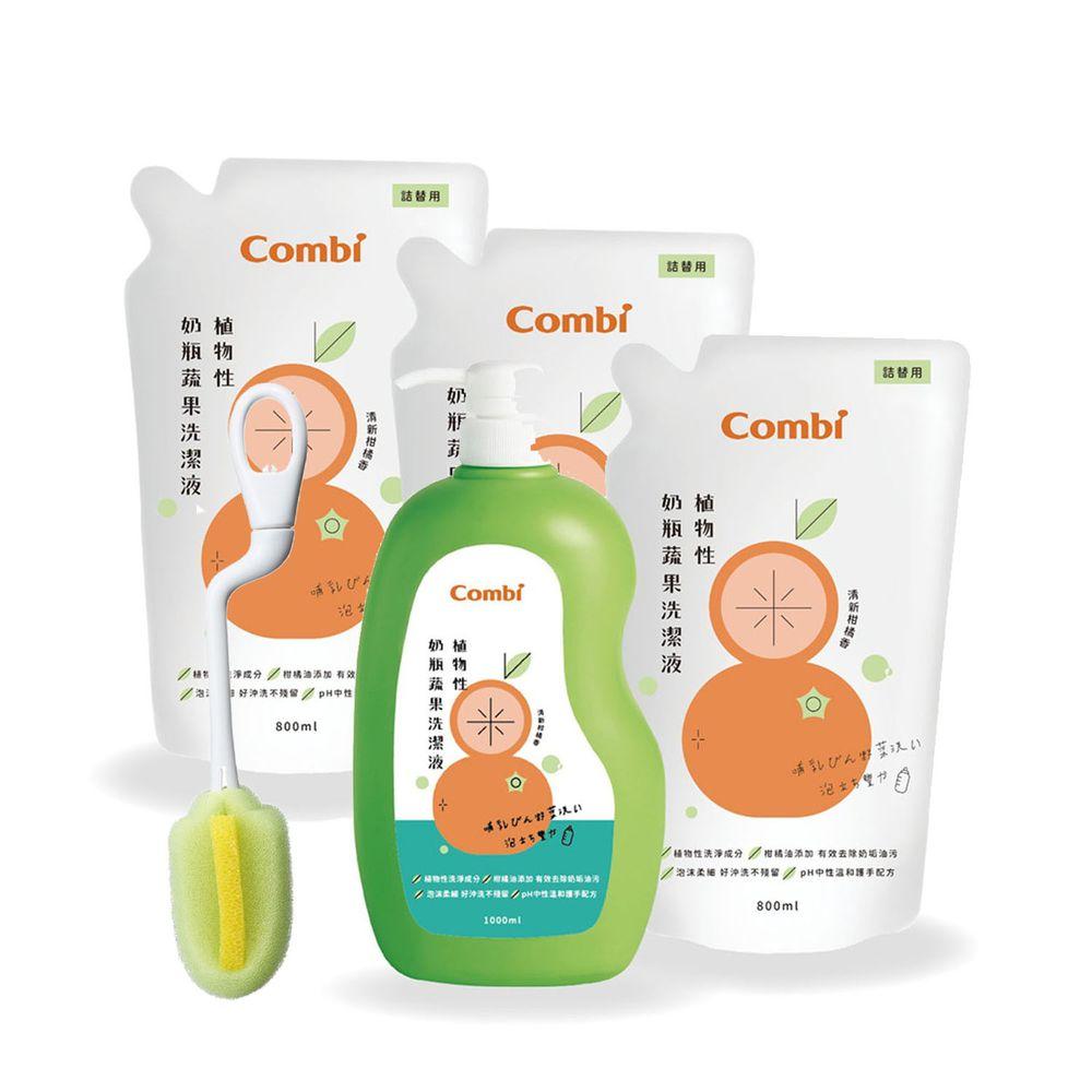 日本 Combi - 植物性奶瓶蔬果洗潔液-奶蔬組合A - (1罐+3補)+海綿清潔刷x1