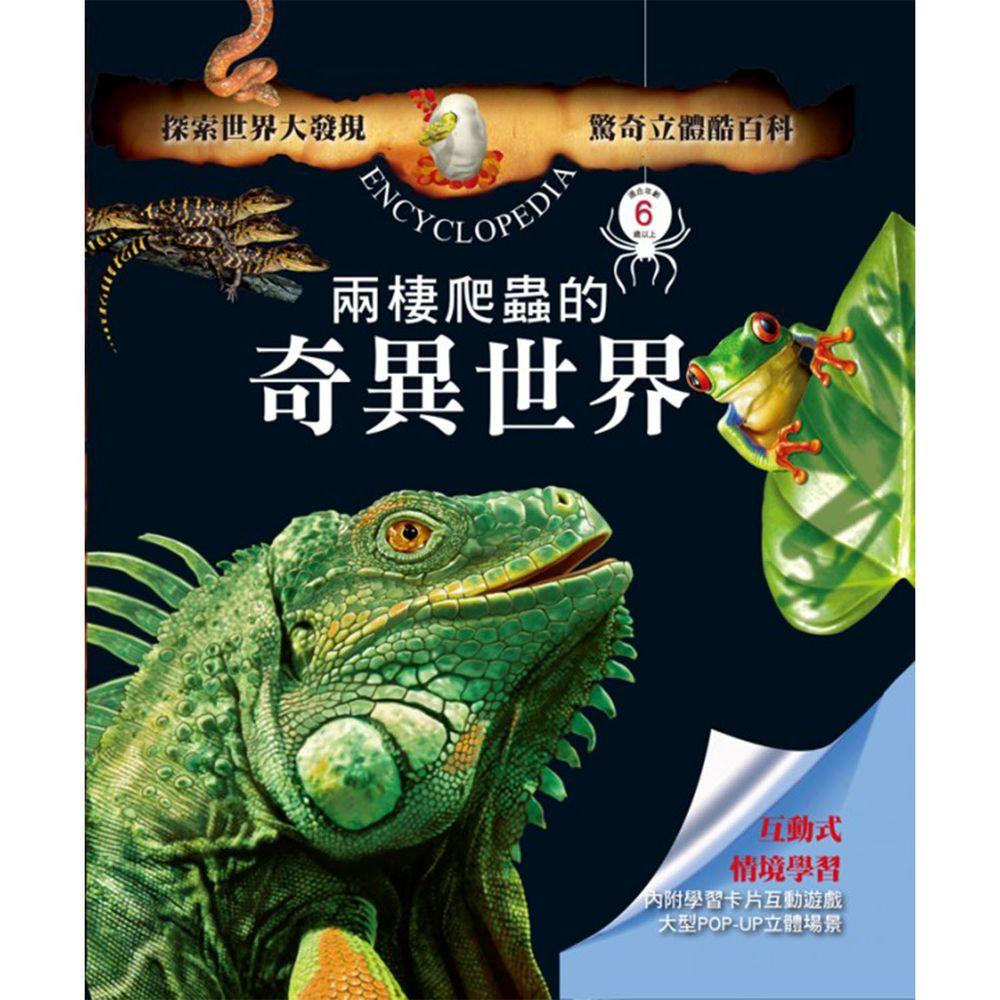 驚奇立體酷百科-兩棲爬蟲的奇異世界